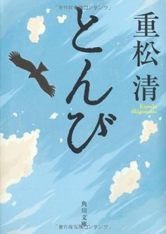 とんび (角川文庫)   重松 清 http://www.amazon.co.jp/dp/4043646070/ref=cm_sw_r_pi_dp_4grNub02WPZTW