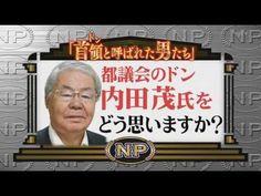 <委員会>東京都議会のドンと呼ばれる男「内田茂」 2016-10-2