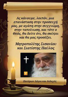 Κύριε Βασιλευ - Αναζήτηση Google Orthodox Christianity, Christian Faith, Holidays And Events, Prayers, Believe, Spirituality, Inspirational Quotes, Positivity, Sayings