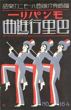 "Japan -- Artist unidentified, ""Mon Paris, Paris March (Mon pari, pari kōshinkyoku),"" 1928."