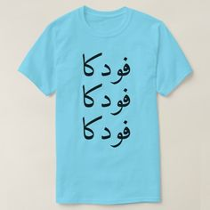 Shop vodka (فودكا) three times in Arabic T-Shirt created by ZierNorShirt. Personalize it with photos & text or purchase as is! Vodka, Norwegian Words, Types Of T Shirts, Foreign Words, Script Writing, Arabic Words, Funny Tshirts, Mens Fashion, T Shirts For Women
