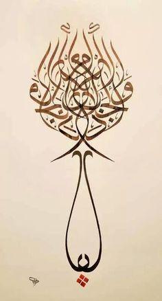 يا ذا الجلال والاكرام #الخط_العربي.Arabic Calligraphy.