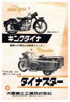 1955年キングダイナ250cc 大宮富士工業株式会社(埼玉県大宮市)