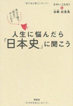 人生に悩んだら「日本史」に聞こう 幸せの種は歴史の中にある ひすいこたろう 白駒妃登美, http://www.amazon.co.jp/dp/4396613962/ref=cm_sw_r_pi_dp_F6Fxtb08BTBFR