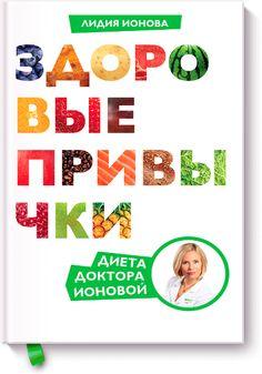 Лайфхаки на всю жизнь Или 5 самых практичных книг о здоровых привычках