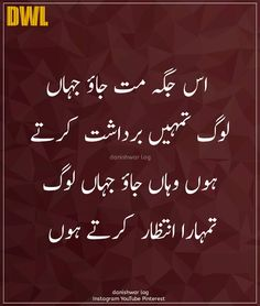 Image may contain: text Best Quotes In Urdu, Poetry Quotes In Urdu, Urdu Funny Poetry, Best Islamic Quotes, Quran Quotes Inspirational, Muslim Love Quotes, Sufi Quotes, Love Poetry Urdu, Urdu Quotes