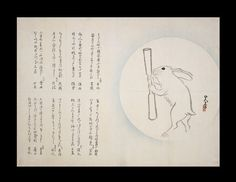COMPASS Title: Go Shun, Hare with Pestle in the Full Moon, a woodblock print surimono Woodblock print, Shijo surimono. Rabbit with pestle in front of full moon. Printed signature & seal; poems above. Print artist: Go Shun (呉春, Matsumura Gekkei). Maruyama-Shijo School. Edo Period. Date: 1801-1850. Published in: Osaka-shi (?) (Asia, Japan, Osaka-fu, Osaka-shi) Published in: Kyoto-shi (Asia, Japan, Kyoto-fu, Kyoto-shi) Materials: paper Technique: woodblock Height: 38.4 centimetres Width: 52.4…