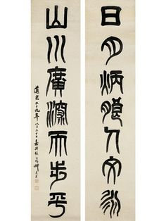 ZHANG TINGJI (1768~1848)SEVEN-CHARACTER COUPLET IN SEAL SCRIPT Ink on golden-flecked paper, couplet  130×30cm×2  張廷濟(1768~1848) 篆書七言聯 灑金紙本 對聯 識文:日月炳朗人文永,山川廣深天步平。 款識:道光二十九年八月二十日,嘉興張廷濟叔未甫。 鈐印:張廷濟(白) 眉壽老人(朱)