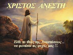 Greek Easter, Prayer For Family, Religious Quotes, Jesus Quotes, Good Morning, Decir No, Prayers, Faith, Sayings