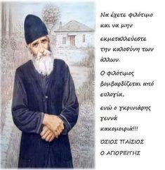 Άγιος Παισιος ο Αγιορείτης ______________________________________ #ortodoxy #orthodox #faith #hellas #greece #greek #jesus #ορθοδοξία #ορθοδοξος #ορθοδοξοι #ορθόδοξοιαδελφοί #ορθοδογμα #σοφαλογια #αγιος #γεροντας #αποφθεγματα #αποφθεγμα #πιστη #χριστος #καλοσυνη #quotes Life Journey Quotes, Life Quotes, Great Words, Wise Words, Pray Always, Everyday Quotes, Proverbs Quotes, Special Quotes, Greek Quotes
