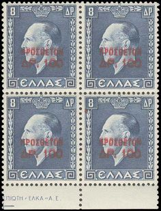 Postal staff Welfare Fund in u/m lower marginal var double surcharge. Unknown to Naltsas, Raftopoulos and Vlastos. Ap 12, Postage Stamps, Greece, Auction, Kids Rugs, Map, Public, Greece Country, Kid Friendly Rugs