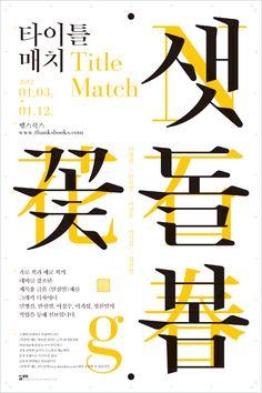 Typografie Seoul - 4 # 보도 니, Typo Design, Poster Design, Poster Layout, Graphic Design Typography, Art Design, Design Web, Interior Design, Typo Poster, Typographic Poster