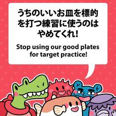 うちのいいお皿を標的を打つ練習に使うのはやめてくれ!#fuguphrases #nihongo