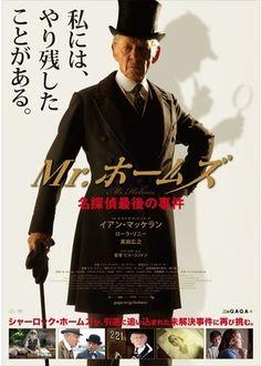 Mr.ホームズ 名探偵最後の事件(2015)の映画レビュー(感想・評価)・あらすじ・キャスト   Filmarks