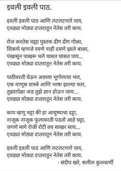 Fabric Colour Painting, Marathi Poems, Marathi Calligraphy, Poems Beautiful, Real Life, Literature, Lyrics, Poetry, Inspirational Quotes