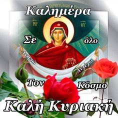 Greek Orthodox Thank You Happy Birthday, Morning Greetings Quotes, Day Wishes, Greek Quotes, Jesus Christ, Good Morning, First Love, Diy And Crafts, Religion
