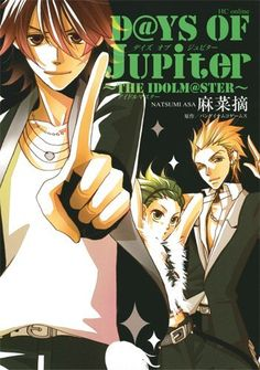 D@YS OF Jupiter 〜THE IDOLM@STER〜 (花とゆめCOMICSスペシャル) 麻菜摘, http://www.amazon.co.jp/dp/4592197666/ref=cm_sw_r_pi_dp_ifs6rb0H2VFTP