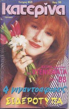 TIFFANY - RARE - GREEK - Katerina Magazine - 1988 - No.453