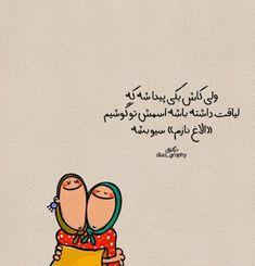 Cute Disney Wallpaper, Cartoon Wallpaper, Comedian Quotes, Funny Education Quotes, Stupid Funny, Comedians, Persian, Art Drawings, My Photos