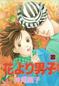 Hana Yori Dango - This was one of the best mangas ever. Bravo to the creator of this, because it was just pure brilliance. This is a must read!