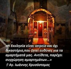Orthodox Christianity, Religious Images, Orthodox Icons, Greek Quotes, Christian Faith, Jesus Christ, Positive Quotes, Psychology, Religion
