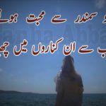 Woh+jabb+sey+inn+kinaaroun+main+chupaa+hai+urdu+poetry+images