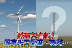 風車沒扇葉怎麼發電?讓橋塌掉的原理竟能變出環保綠能,
