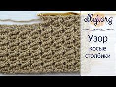♥ Узор крючком Жемчужные ракушки • Pearl shells crochet stitch - YouTube