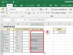 【Excel効率化】社員の勤続年数を調べたい!エクセルで期間をすばやく計算するテク - いまさら聞けないExcelの使い方講座 - 窓の杜 Excel, Periodic Table, Periodic Table Chart, Periotic Table