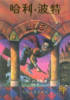 Harry Potter and the Philosopher's Stone (Simplified Chinese Text) (Chinese Edition) by J. K. Rowling. $19.56. Publication: 2002. Publisher: Ren Min Jiao Yu Chu Ban She; Chinese edition (2002). Reading level: Ages 9 and up. Brand New                                                         Show more                               Show less