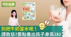 別把牛奶當水喝!譚敦慈7要點養出孩子身高180