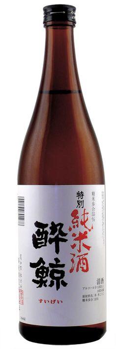 純米酒「酢鯨」