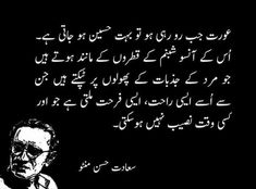 So going against it is the value. like fmab Sufi Quotes, Wise Quotes, Urdu Quotes, Poetry Quotes, Islamic Quotes, Qoutes, Urdu Thoughts, Deep Thoughts, Urdu Poetry Ghalib