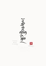 Concentrate the mind one-pointedly. High Drutsa script stacked vertically