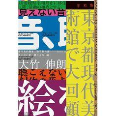 書名:看不見的聲音,聽不到的畫,語言:繁體中文,ISBN:9789862354728,頁數:352,出版社:臉譜,作者:大竹伸朗,譯者:西島秀,出版日期:2016/03/03,類別:藝術設計