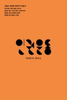 """[알라딘] """"좋은 책을 고르는 방법, 알라딘"""" Typo Poster, Poster Layout, Typo Logo, Typography, Lettering, Ci Design, Layout Design, Book Cover Design, Book Design"""