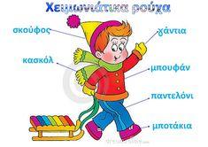 I pareoula tou Nip-igoum Learn Greek, Greek Alphabet, Pre Writing, Mothers Day Crafts, Winter Christmas, Preschool Activities, Kindergarten, Classroom, Teaching