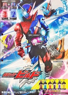 10 years ago when the Pandora Box was discovered on Mars and brought to Earth, it's activated and creates a Skywall which divides Japan into Touto,. Live Action, Kamen Rider Wizard, Marvel Entertainment, Girls Life, Anime Shows, Banjo, Godzilla, Ranger, Spiderman