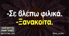 Funny Greek, Greek Quotes, Sarcasm, Just In Case, Wise Words, Laughter, Funny Quotes, Jokes, Lol