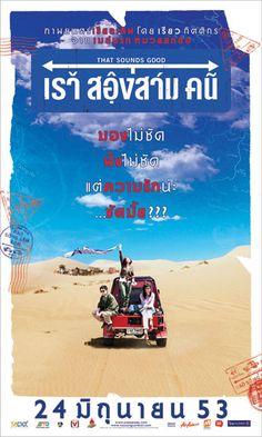 Thai Sounds Good - เรา สองสาม คน, Rao Song Sam Khon : Thai movie (2010)