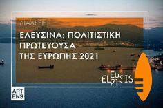 Το Σάββατο 8 Απριλίου, στις 18:30 στο Νέο Χώρο Πολιτισμού - Artens, στο κέντρο της Αθήνας (Βουκουρεστίου 40), η καλλιτεχνική μας διευθύντρια, Κέλλυ Διαπούλη, μαζί με την Μυρσίνη Ζορμπά και την Ομάδα Πολιτισμικής Διαχείρισης της Artens: Σεμινάρια για τις Τέχνες & τον Πολιτισμό σας προσκαλούν σε μια παρουσίαση - ανοιχτή συζήτηση για την προετοιμασία της διαχείρισης, τους καλλιτεχνικούς στόχους, το πολιτιστικό και καλλιτεχνικό περιεχόμενο και τις ευρύτερες προσδοκίες της διοργάνωσης της ΠΠτΕ.