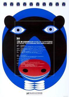 Kazumasa Nagai: Casa Wolf, 1987–89. © Sottsass Associati, 2017 Artists Rights Society (ARS), New York