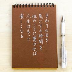 ゆめふで✒️🇯🇵YumefudeさんはInstagramを利用しています:「📕今日の言葉😊✨ * 『まわりの目を 気にする時間を 他のことに費やせば 人生はもっと楽しくなる』 * ゲッターズ飯田さんの言葉✍️ * 普段、仕事や人間関係で悩むことはたくさんあるかもしれませんが、自分が楽しい!嬉しい!と思えることにたっぷり時間を費やしたいものですね☺️✨…」 Quotations, Qoutes, Words Wallpaper, Japanese Words, Favorite Words, Keep In Mind, Beautiful Words, Self Improvement, Cool Words