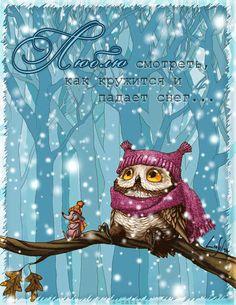 Next season: winter Yandex, Owl Art, Garden Art, Winter Wonderland, Balloons, Birds, Animation, Snow, Seasons