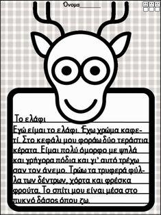 Special Education, Elementary Schools, Greek, Xmas, Classroom, Activities, Reading, Greek Language, Languages