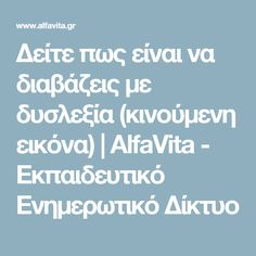 Δείτε πως είναι να διαβάζεις με δυσλεξία (κινούμενη εικόνα) | AlfaVita - Εκπαιδευτικό Ενημερωτικό Δίκτυο Dyslexia, Pos
