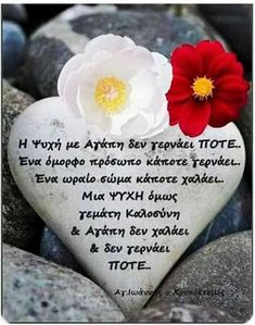 Words Quotes, Wise Words, Life Quotes, Greek Love Quotes, Greek Beauty, Good Morning Good Night, Orthodox Icons, Meaningful Quotes, Picture Quotes