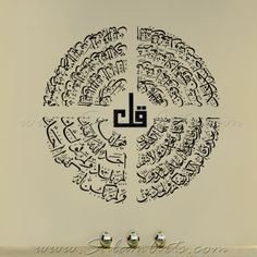 Stunning Islamic Wall Art on Canvas & Stickers / Decals, designed by Master Arabic Calligraphers. Arabic Calligraphy Tattoo, Beautiful Calligraphy, Islamic Art Pattern, Islamic Wall Art, Arabic Art, Typography Art, Canvas Art, Free Delivery, Countries