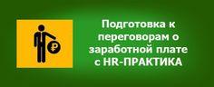 - когда Заказчику выгоднее вести переговоры через посредника, чем «от первого лица»;  - когда во время переговоров обсуждается рыночная стоимость соискателя;  - когда переговорщик должен владеть полной информацией о «стоимости» соискателя и ситуации на рынке труда;  Подробнее об услуге HR-ПРАКТИКА http://hr-praktika.ru/po-napravleniyam/zarabotnaya-plata/provedenie-peregovorov-o-zarabotnoj/