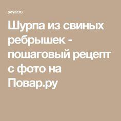 Шурпа из свиных ребрышек - пошаговый рецепт с фото на Повар.ру